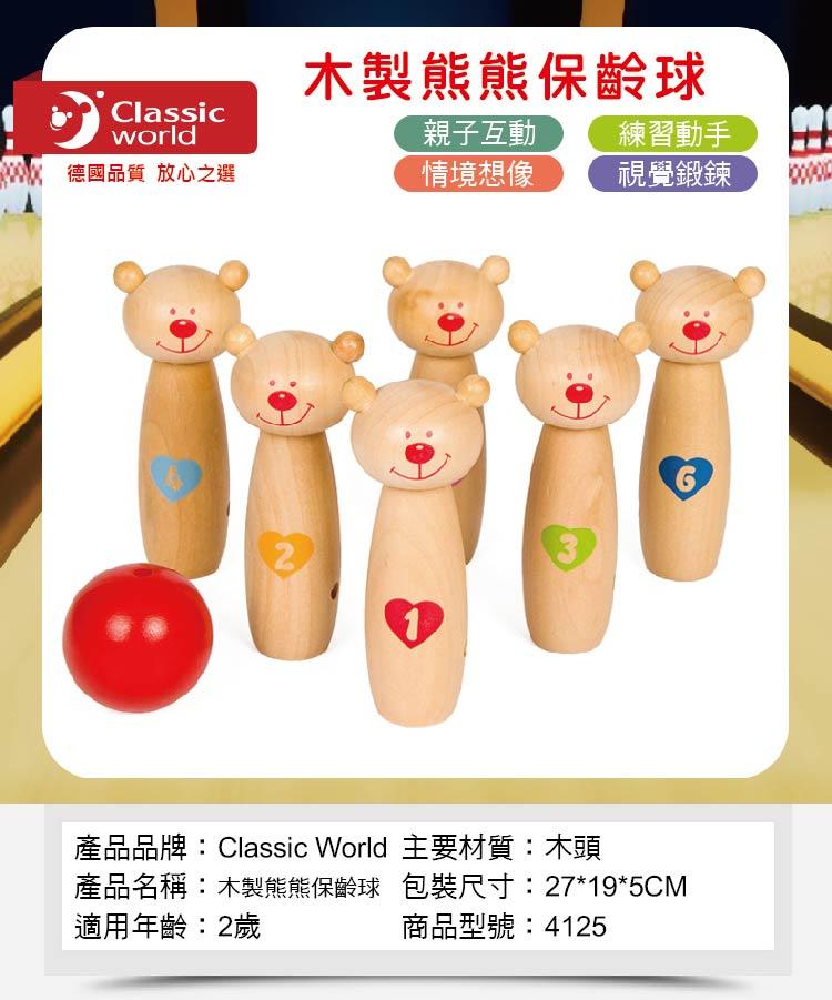 201704~Classic~4125-木製熊熊保齡球-02