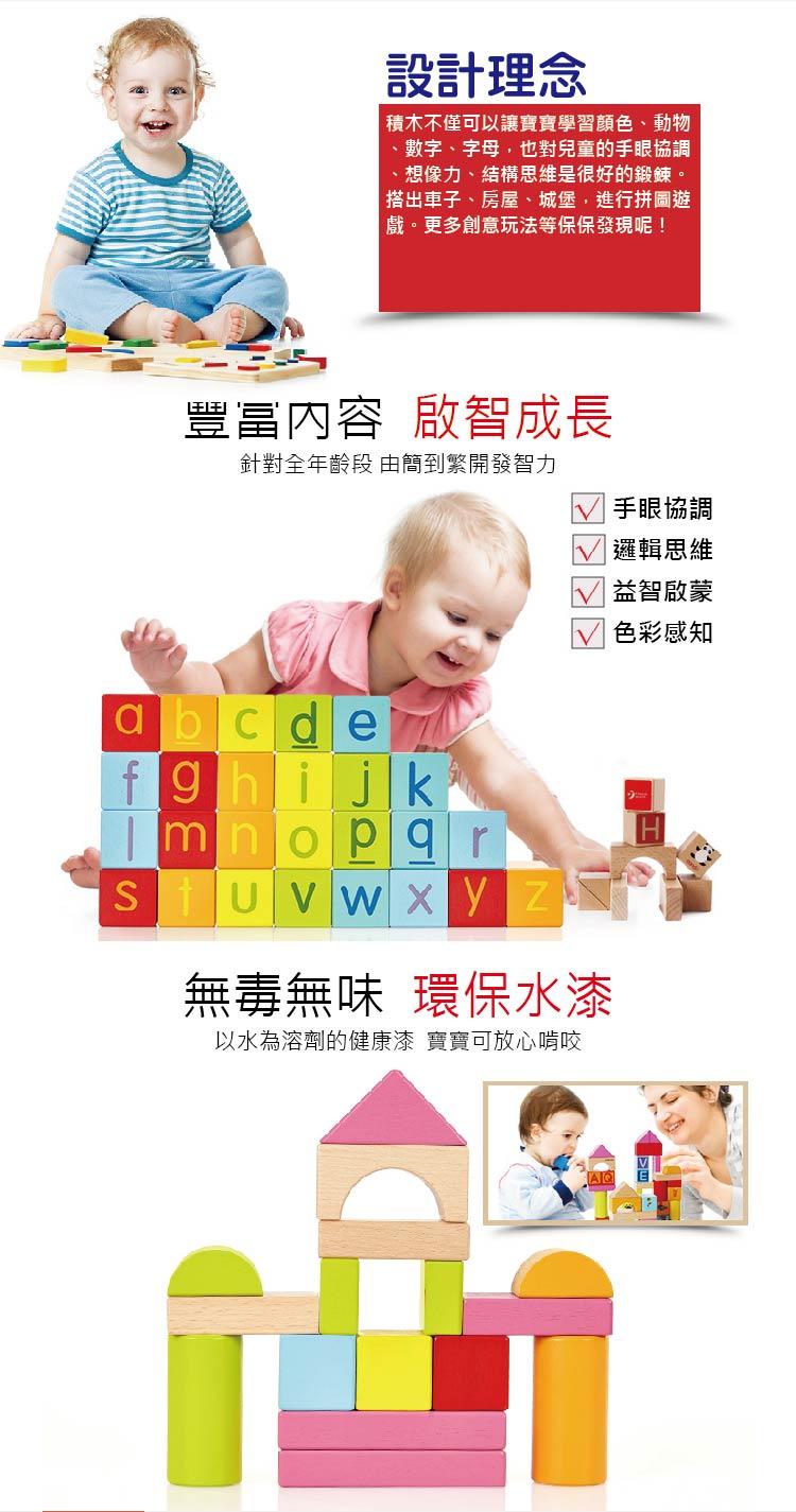 201704~Classic~6530-木製智慧積木102PCS-03
